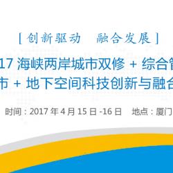「2017海峽兩岸城市雙修+綜合管廊+海綿城市+地下空間科技創新與融合發展論壇」圓滿完成