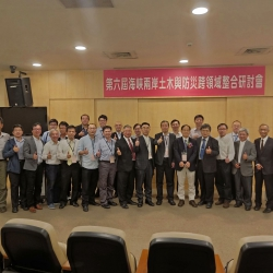由本會共同主辦的「第六屆海峽兩岸土木與防災跨領域整合研討會」,已於107年10月26日於中國科技大學順利完成。